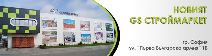 Новият строителен хипермаркет в София