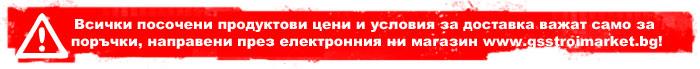 Цени на строителни материали и мебелни материали в gsstroimarket.bg