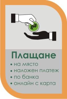 Как да платя